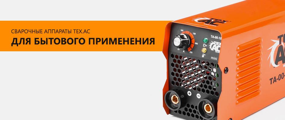 Сварочный аппарат для бытового использования узо с стабилизатором напряжения
